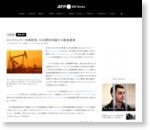 ロックフェラー兄弟財団、化石燃料投資から撤退宣言 写真1枚 国際ニュース:AFPBB News