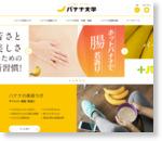 バナナ大学 - バナナの情報総合サイト -