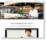Google 日本語入力マジックハンドバージョン