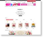 プリザーブドアレンジメント「ダズンフラワーハート」|日比谷花壇|フラワーギフト通販