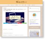 【予算3万円前後】軽くて安くて薄いおすすめのノートパソコン - 今日はヒトデ祭りだぞ!