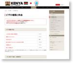 ビザ情報|ビザと領事|駐日ケニア共和国大使館