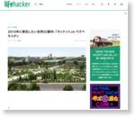 2016年に移住したい世界22都市:「タシケント」in ウズベキスタン | ライフハッカー[日本版]