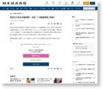 高校生の政治活動解禁 政府、「18歳選挙権」見据え  :日本経済新聞