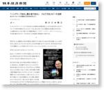 「ハングリーであれ。愚か者であれ」 ジョブズ氏スピーチ全訳  :日本経済新聞