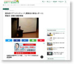 【NHKあさイチ放送】新しい認知症ケア 「ユマニチュード」講演会の参加レポート