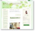 札幌・アロマセラピーとタロット「癒しの森レディナダ」