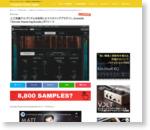 人工知能アルゴリズムを利用したマスタリングプラグイン、Eventide「Elevate Mastering Bundle」がリリース   Computer Music Japan