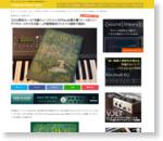 【CMJ限定セール】宅録ミュージシャン/DTMer必携の書「とーくばっく~デジタル・スタジオの話~」が期間限定クリスマス価格で提供! | Computer Music Japan