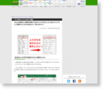 【Excel効率化】名簿作成時に氏名のふりがなを入力し忘れた!エクセルで漢字のふりがなを別セルへ取り出すテク【いまさら聞けないExcelの使い方講座】