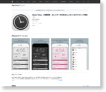 iTunes の App Store で配信中の iPhone、iPod touch、iPad 用 働く 時間 - Work Time - エレガント デスク クロック 卓上時計. カレンダー、天気、気候、イベント、スケジュール、プランナーと Elegant desk top clock with calendar, weather, event, schedule, planner