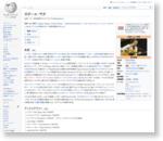 ガボール・ザボ - Wikipedia