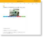 YAMAHA FS1Rを安井洋介さんから譲ってもらいました : SynthSonic