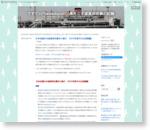日本全国の水産高校を勝手に紹介 2014年度その2(四国編) - testedqualityの(県外の水産高校受験)の記録