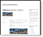 SPGのエクスクルーシブオファー | WorldTravelog- 海外生活・旅行日記