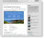 SPG 2016年Q2プロモ SPG Triple Up | WorldTravelog- 海外生活・旅行日記