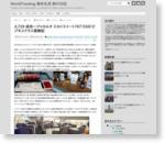 JL729 成田ージャカルタ スカイスイート767(SS6)ビジネスクラス搭乗記 | WorldTravelog- 海外生活・旅行日記