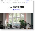Ableton Live 9の新機能をチェック | Ableton
