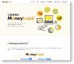 日本最大級のお金管理サイト|Money Look(マネールック)