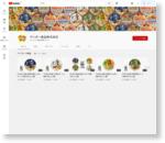 サンポー食品株式会社 - YouTube