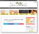11日(金)は「スイパラ」1000円!決戦の日に向けて下準備(1) スイパラってこんなところ - 言いたいことやまやまです