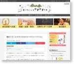 横浜インターコンチネンタルホテル「ベジスイーツブッフェ」 (1) - 言いたいことやまやまです