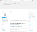 http://blog.goo.ne.jp/batacchi/e/f81808a384944befed668cab7a8c3993#trackback-list