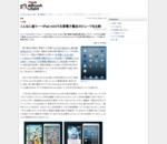 文字編:こんなに違う――iPad miniで主要電子書店のビューワを比較 (1/3) - ITmedia eBook USER