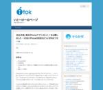 名札作成・表示iPhoneアプリ iID v1.1 を公開しました – iOS6/iPhone5対応など & 50%オフセール