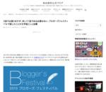 ブロガーズフェスティバルに登壇して話したことの文字起こし(5割程度)と話しきれなかったことの加筆(たくさん) | Someya Masatoshi.jp