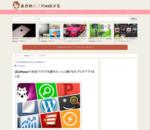 [Å] iPhoneで本気でブログを書きたい人に捧げるモブログアプリまとめ | あかめ女子のwebメモ