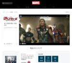 http://www.marvel-japan.com/movies/avengers/home.html