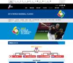 ワールド・ベースボール・クラシック - 日本野球機構オフィシャルサイト