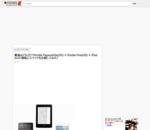 最強はどれだ!?Kindle Paperwhite(3G) × Kindle Fire(HD) × iPad mini!価格とスペックを比較してみた! | 和洋風KAI