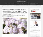 11月17日(土)今年最後の東京開催! 第11回 No Second Lifeセミナー テーマは「習慣力 — セルフ・マネジメントで2013年の自分を支配せよ!」 そしてゲストはあの大御所! | No Second Life