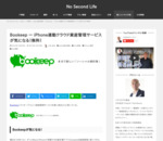 Bookeep — iPhone連動クラウド資産管理サービスが気になる!無料! | No Second Life