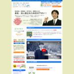 和田行政書士事務所