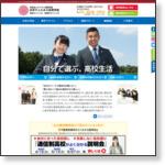 学校法人タイケン学園 日本ウェルネス高等学校