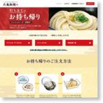 おうちめし(お持ち帰り用天ぷら) | メニュー | 讃岐釜揚げうどん 丸亀製麺