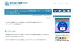 http://www.suzukikenichi.com/blog/google-sitelinks-search-box/