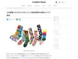 山本寛斎×タビオのコラボソックス、新宿伊勢丹の限定ストアで発売 | ニュース - ファッションプレス