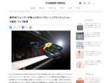業界初!フェンディが無人ロボット「ドローン」でランウェイショーを激写、ライブ配信 | ニュース - ファッションプレス