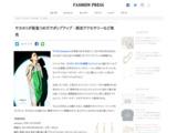 サカヨリが阪急うめだでポップアップ - 限定アクセサリーなど発売 | ニュース - ファッションプレス