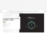 トピックス | 3.1 Phillip Limが「小宇宙」コンセプトの限定店を伊勢丹に 半年間出店 | Fashionsnap.com