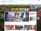Yahoo!ゲーム(ヤフーゲーム)
