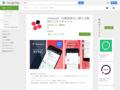 チャットワーク - Google Play の Android アプリ