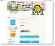 http://blog.livedoor.jp/hazaz-kabu/