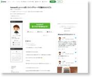 http://ameblo.jp/hamao1973/