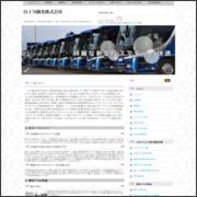 北海道札幌の貸切バス・観光バス