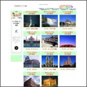 世界遺産と国宝を写真付きで紹介する。 「世界遺産巡り」